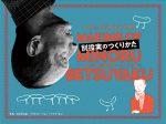 特別展「別役実のつくりかた――幻の処女戯曲からそよそよ族へ」早稲田大学坪内博士記念 演劇博物館