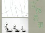 「清川泰次 線と立体表現」世田谷美術館分館 清川泰次記念ギャラリー