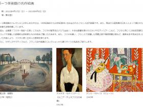 「ポーラ美術館の名作絵画」ポーラ美術館