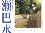 開館30周年記念「荒井寿一コレクション 川瀬巴水展」平塚市美術館