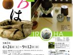 企画展「茶陶のいろは」荒川豊蔵資料館