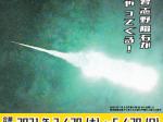 春期特別展「火球と隕石」平塚市博物館