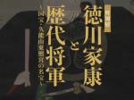 特別展「徳川家康と歴代将軍 ~国宝・久能山東照宮の名宝~」福岡市博物館