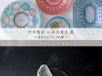 【ギャラリー宙】「竹中悠記×谷内亮太展~宝石のような入れ物~」市之倉さかづき美術館