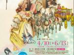 「シンデレラ展~語り継がれる幸せの魔法~魔法、ガラスの靴、プリンセス……シンデレラに憧れたあなたへ」高知県立文学館