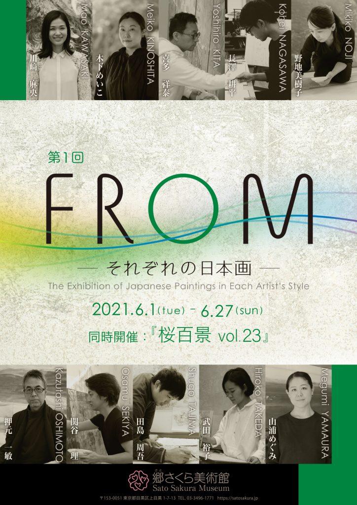 「FROM —それぞれの日本画—」郷さくら美術館