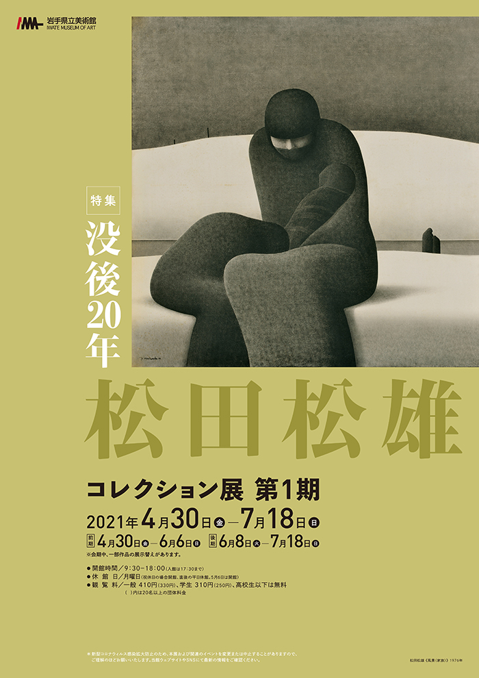 コレクション展 第1期「特集:没後20年 松田松雄」岩手県立美術館