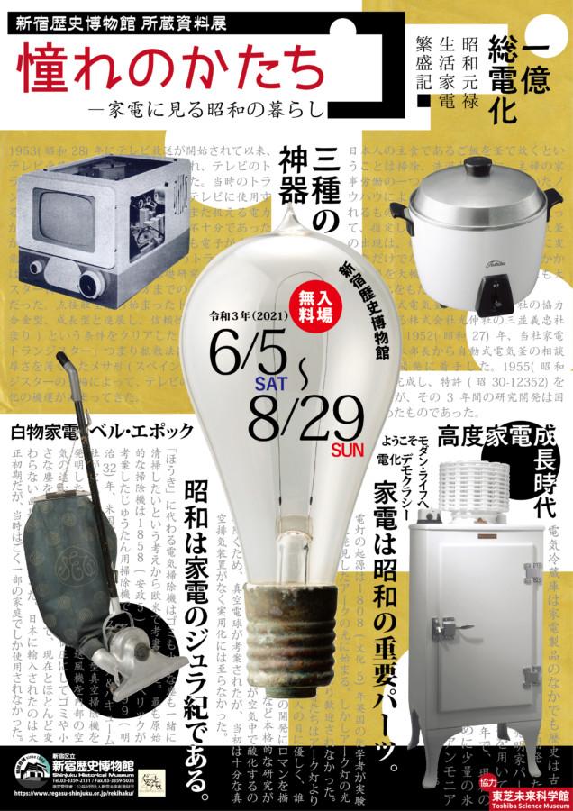 「所蔵資料展 ー憧れのかたちー 家電に見る昭和の暮らし」新宿歴史博物館