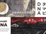 「現代日本画の系譜-タマビDNA展」多摩美術大学美術館