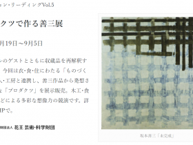 「コレクション・リーディングVol.5 プロダクツで作る善三展」坂本善三美術館
