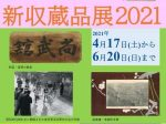 「新収蔵品展2021」青梅市郷土博物館