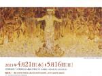 「再興第105回 院展」北九州市立美術館 本館・アネックス