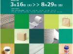 企画展「くらしを支える紙製品 ~紙にできること~」紙の博物館