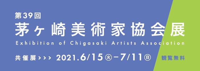 「第39回 茅ヶ崎美術家協会展」茅ヶ崎市美術館
