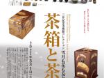 「三井記念美術館コレクション 雪月も花も友とて・・・ 茶箱と茶籠」三井記念美術館
