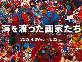 「海を渡った画家たち」軽井沢現代美術館