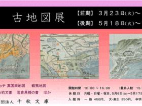 「館蔵 古地図展」千秋文庫