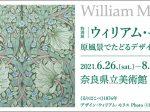 特別展「ウィリアム・モリス 原風景でたどるデザインの軌跡」奈良県立美術館