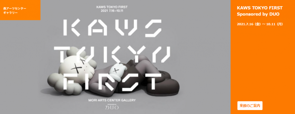 「KAWS TOKYO FIRST Sponsored by DUO」森アーツセンターギャラリー