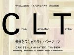 「CLT―未来をつくる木のイノベーション」 竹中大工道具館