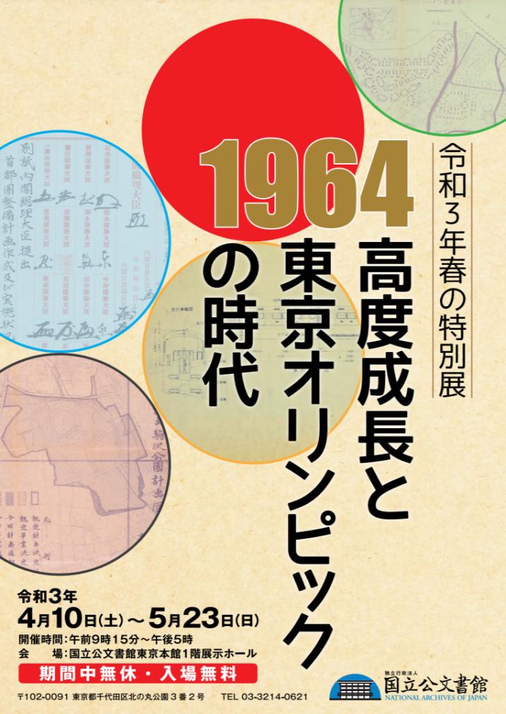 令和3年春の特別展「1964 高度成長と東京オリンピックの時代」国立公文書館