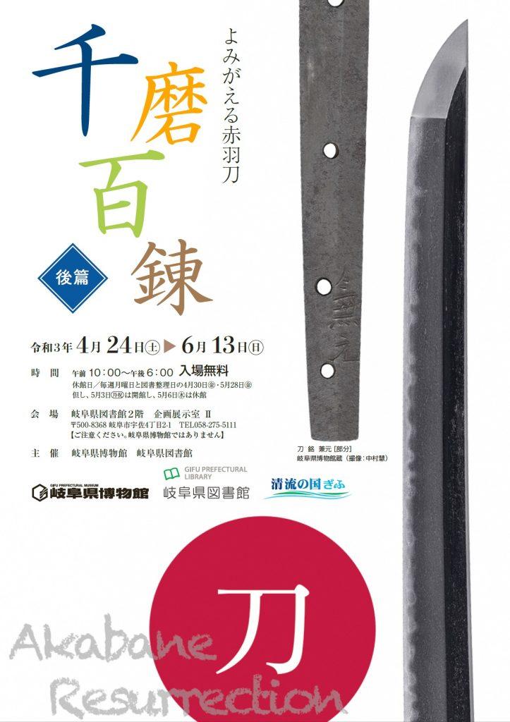 博物館・図書館連携企画展「千磨百錬 よみがえる赤羽刀」(後篇)岐阜県博物館