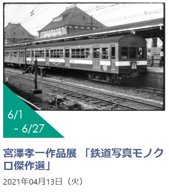 宮澤孝一作品展 「鉄道写真モノクロ傑作選」日本カメラ博物館