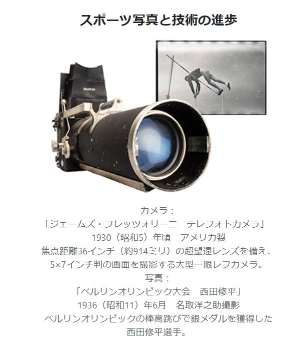 特別展「カメラとスポーツ スポーツ写真と技術の進歩」日本カメラ博物館
