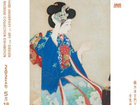 女子美術大学美術館コレクション「柿内青葉展」女子美アートミュージアム