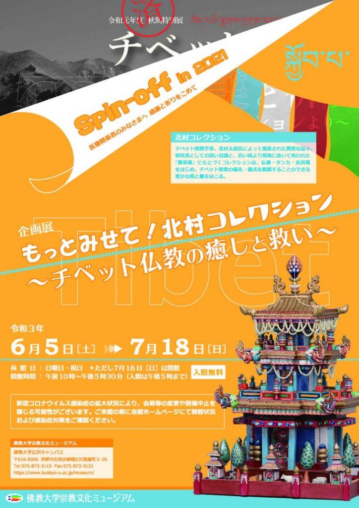 企画展「もっとみせて!北村コレクション~チベット仏教の癒しと救い~」佛教大学宗教文化ミュージアム
