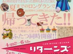 館蔵資料展「小金城・根木内城+郷土玩具展リターンズ」松戸市立博物館