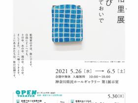 「對木裕里展 手のたび では いっておいで」神奈川県民ホールギャラリー