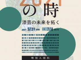 「生新の時2021―漆芸の未来を拓く―」石川県輪島漆芸美術館