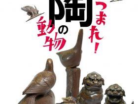 「あつまれ!陶の動物」備前焼ミュージアム