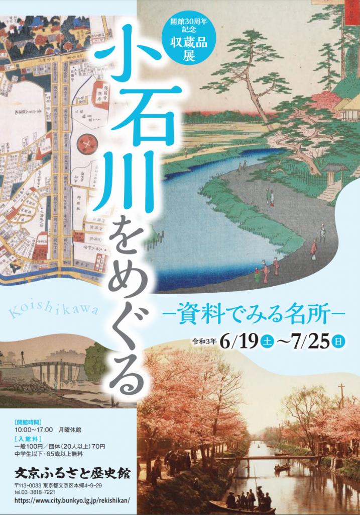 開館30周年記念「収蔵品展小石川をめぐるー資料でみる名所ー」文京ふるさと歴史館