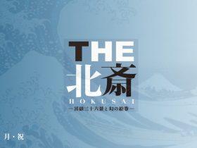 特別展「THE北斎 ―冨嶽三十六景と幻の絵巻―」すみだ北斎美術館