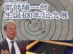 企画展「南部陽一郎生誕100年記念展」名古屋市科学館