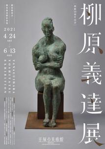 開館30周年記念「柳原義達展」平塚市美術館