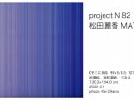 「project N 82 松田麗香 MATSUDA Reika」東京オペラシティ アートギャラリー