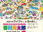 「香川元太郎 迷路絵本展」熊本県立美術館