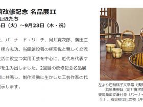 日本民藝館改修記念 名品展II「-近代工芸の巨匠たち」日本民藝館