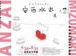 「イラストレーター安西水丸展」世田谷文学館
