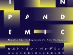 特別展「Lost in Pandemic ――失われた演劇と新たな表現の地平」早稲田大学坪内博士記念 演劇博物館