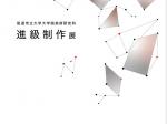 美術研究科16期生「進級制作展」MOU尾道市立大学美術館