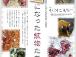 企画展「切手になった鉱物たち」蒲郡市生命の海科学館