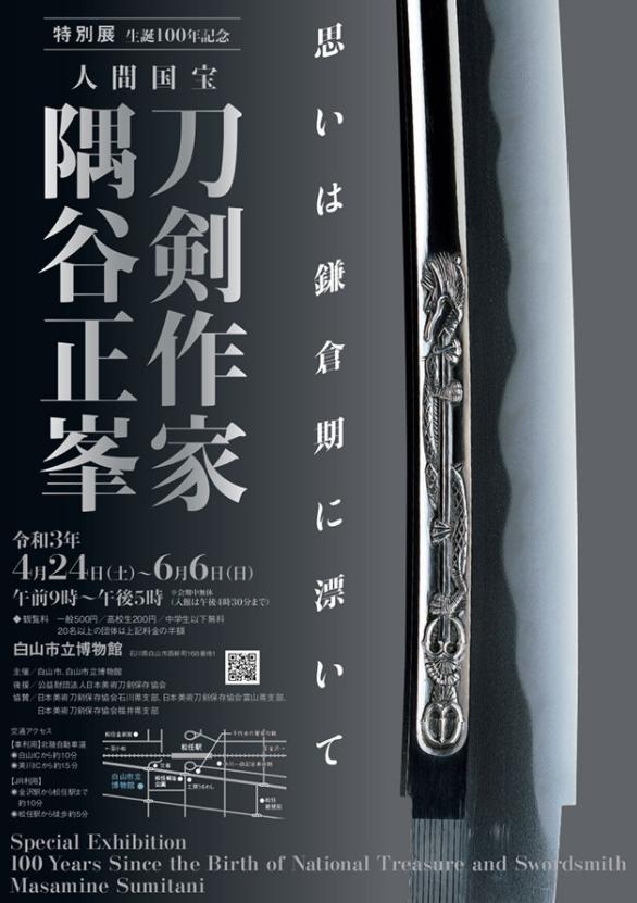 特別展「生誕100年記念 人間国宝 刀剣作家 隅谷正峯-思いは鎌倉期に漂いてー」白山市立博物館
