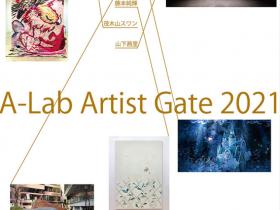 新鋭アーティスト発信プロジェクト「A-Lab Artist Gate 2021」あまらぶアートラボ「A-Lab」