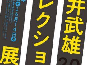 「武井武雄 コレクション展」日本童画美術館(イルフ童画館)