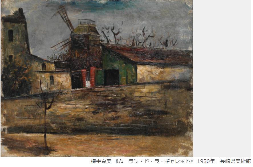 「土地の名──土地と記憶をめぐる旅 長崎県美術館コレクションから」長崎県美術館