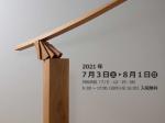 文化勲章受章記念「澄川喜一展」清瀬市郷土博物館